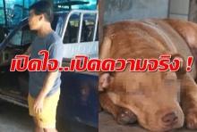 เปิดความจริง ! เจ้าของสุนัขพิทบูล ที่รุมกัดพระ วอนโซเชียลอย่าลงข้อมูลเกินจริง