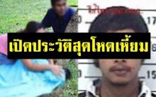"""เปิดประวัติ """"มิ๊ก"""" นักโทษประหารคนล่าสุดของไทย โหดเหี้ยมตั้งแต่อายุไม่ถึง 19"""