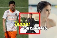 หมดอนาคต!!ไล่ แบ็ก อาทิตย์ นักฟุตบอลดังออกจากราชการ หลังก่อคดีข่มขู่แฟน