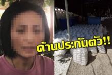 ตำรวจแฉประวัติ 2ผู้ต้องหา โกงข้าวกล่อง ศาลค้านไม่ให้ประกัน!!!