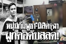 หนุ่มกัมพูชาอนาคตไกล ได้ทุนมาเรียนจุฬาฯ ผูกคอตายดับสลด