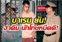 บาห์เรนแพร่แถลงการณ์ยันฮาคีมนักโทษหนีคดี