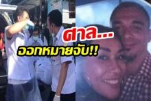 ออกหมายจับ! หนุ่มชาวกรีกฆ่าภรรยาไทย ล่าสุดหนีออกนอกประเทศ