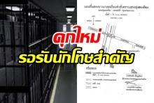 ราชทัณฑ์ ปรับเรือนนอนทหาร มทบ.11 เป็น คุกชั่วคราวแห่งใหม่ รอรับนักโทษสำคัญ!