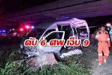 ชนสยอง! รถตู้ข้ามทางรถไฟไม่พ้น โดนรถไฟชนเต็มๆ ดับ 6 ศพ เจ็บ 9 ราย