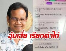 """เร่งช่วย """"นักธุรกิจไทย"""" ถูกจับเรียกค่าไถ่ฝั่งลาว 5 ล้านบาท"""