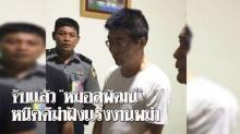 จับแล้ว'หมอสุพัฒน์' หนีโทษประหาร คดีฆ่าฝังแรงงานพม่า