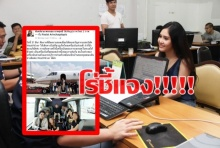 """ดาราช่อง7โร่แจงปมนั่งเครื่องบินเจ็ตกับ""""โชกุน"""""""