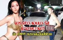 อีกแล้วเหรอ!! แอนนา รีส เมาอาละวาดในผับ ก่อนขับรถ BMW พุ่งชนรถคันเสียหาย