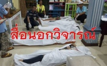 สื่อนอกตีข่าว ฆ่ายกครัว 8 ศพที่กระบี่ ชี้เหตุที่ดินแพงทำคนไทยฆ่ากันตาย