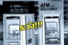 ระวังฝากเงินเข้าตู้หลังเที่ยงคืน ต้องรอข้ามวันถึงเข้าระบบ