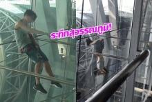 ระทึกสุวรรณภูมิ! สาวทอมปีนสลิงกลางสนามบิน ก่อนหมดแรงร่วง!!