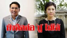 'ทนายยิ่งลักษณ์' ระบุ ยังติดต่อ 'ปู' ไม่ได้ ตั้งแต่หลังอ่านคำพิพากษา!