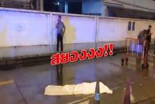 สาวดิ่งชั้น9ฆ่าตัว! ตกกระแทกพื้นสยองสถานีรถไฟใต้ดินลาดพร้าว