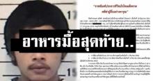 เผยอาหารมื้อสุดท้าย นักโทษประหารคนล่าสุด ของไทย ที่ทานด้วยด้วยสีหน้าเรียบเฉย