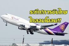บินไทยระทึก! เครื่องโบอิ้ง 'กวางโจว-กรุงเทพ' ไถลออกนอกรันเวย์