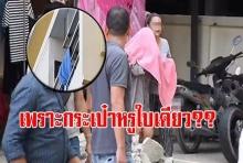 นศ.หญิง น้อยใจ ท้าโดดหอ ประชดเเฟนทะเลาะกันเพราะไม่ให้ซื้อกระเป๋า