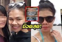 """ช๊อค! สื่อนอกรายงาน """"หมอนวดไทยถูกฆ่าหั่นศพ"""" ที่ประเทศโปรตุเกส """"ทิ้งหัวที่ชายหาด"""""""