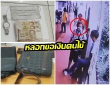 อ้างเป็นตำรวจยศสารวัตร หลอกตีสนิทรีดเงินญาติคนไข้ในรพ.จันทบุรี
