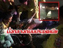 ผัวทะเลาะเมีย ถอดเสื้อนั่งประชดกลางถนน เก๋งเบรกไม่ทัน ชนตายจริง!