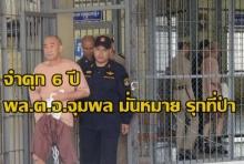 ศาลตัดสินจำคุก 6 ปี พล.ต.อ.จุมพล มั่นหมาย รุกที่ป่า