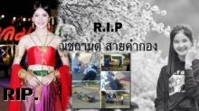 "RIP. เพื่อน-ญาติพี่น้องแห่โพสต์อาลัย ""น้องเนตร"" นร.สาวโดนรถพ่วงฝ่าไฟแดงชนดับ"