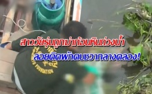 ผงะ!! ศพสาววัยรุ่นถูกฆ่าก้อนหินถ่วงน้ำ ลอยติดผักตบชวากลางคลอง! (คลิป)