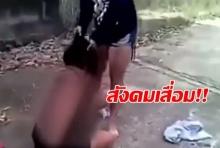 เสื่อม!นร.หญิงม.1ถูกเพื่อนยำ ถอดยกทรงถ่ายคลิปประจาน...