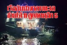 เรืออับปางกลางทะเลชุมพร ช่วยได้ 11 สูญหาย 5