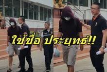 หนุ่มปลอมบัตรประชาชนนายกฯรอดคุก ศาลให้ประกันวงเงิน 1 แสน