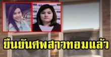 """กงสุลไทยยืนยันศพแล้ว!! """"น้องอร"""" อีก 1 นศ.สาวทอม ที่ตายพร้อม """"น้องแอ๋ม"""" ที่สหรัฐ!!"""
