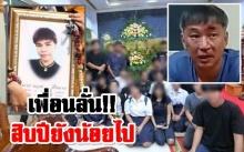 ยังสะเทือนใจ!! เพื่อนปอนด์ ลั่นลุงวิศวะจำคุก 10 ปี น้อยเกินไป!