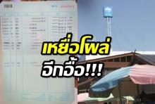 เหยื่อโผล่เรื่อยๆถูกแอบถอนเงินจากบัญชีกรุงไทยเพิ่มนับสิบรายละหลายแสน