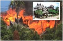 ไฟไหม้บ้านทรงไทย พญาไม้ มูลค่ากว่า100ล้าน