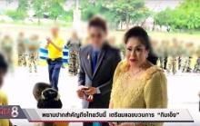 พยานปากสำคัญเดินทางไทย เตรียมแฉขบวนการ กิมเอ็ง (มีคลิป)