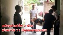 พ่อเฒ่าวัย 71 ผูกคอตายคาห้องเช่า เหตุโดนทวงค่าไฟ