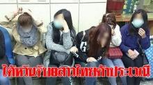 ตำรวจไต้หวันบุกจับ 8 หญิงไทยลอบขายบริการทางเพศ