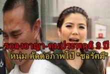 พิพากษารอลงอาญา-คุมประพฤติ 2 ปี  หนุ่ม  ตัดต่อภาพโป๊ ชลรัศมี