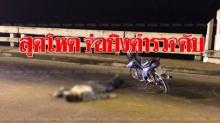โคตรโหดยิงตำรวจ!! นอนจมกองเลือดดับสลด บนสะพานเรือนจำ รถยังจอดกลางถนน