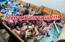นี่มันอะไรกัน? ผู้อพยพทั้งเด็ก-สตรีถูกกราดยิงกลางทะเล ศพกองเกลื่อนท่าเรือเยเมน