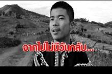 เสียงสุดท้าย!!! 'ชัยภูมิ ป่าแส' สะท้อนปัญหาเด็กชาติพันธุ์ ก่อนถูกวิสามัญ