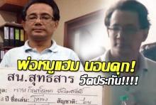 พ่อหมูแฮมนอนคุก วืดประกันคดียาเสพติด