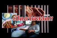ภาพสุดท้ายนักโทษประหาร แม่ร่ำไห้รับศพ-อาหารมื้อโปรดก่อนจบชีวิต!!