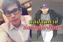 เปิดคลิปสุดท้าย! หนุ่มไทยก่อนถูกฆ่าโหด-มัด-ปิดปาก ห่อพลาสติก