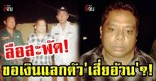 ลือสะพัด! ตำรวจกัมพูชา ต่อรองขอเงินแลกตัว เสี่ยอ้วน ส่งไทยเพิ่มสูงขนาดนี้?!