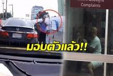 ผู้ช่วยเลขาป.ป.ช.มอบตัวชักปืนกลางถนน แจงป้องกันตัวกลัวคนขับแท็กซี่ทำร้าย