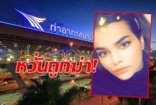 สาวซาอุฯถูกจับที่สุวรรณภูมิหวั่นถูกฆ่า หากทางการไทยส่งกลับ
