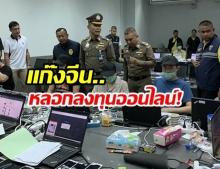 บุกจับชาวจีน หลอกลงทุนเงินดิจิทัลคาห้องพักหรู หลักฐานอื้อ!
