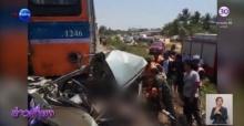 รถไฟท่องเที่ยว ชนรถกระบะ ผู้เสียชีวิต 4 คน (มีคลิป)