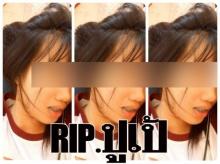 "RIP. เพื่อนแห่อาลัย ""ปูเป้"" เหยื่อโหด แฉรู้จัก ""ร่างทรงเหี้ยม"" ทางเฟซบุ๊ค-นัดมาครอบครู"